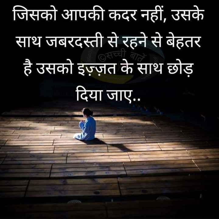 🤝रिश्ते - जिसको आपकी कदर नहीं , उसके साथ जबरदस्ती से रहने से बेहतर है उसको इज़्ज़त के साथ छोड़ दिया जाए . . - ShareChat