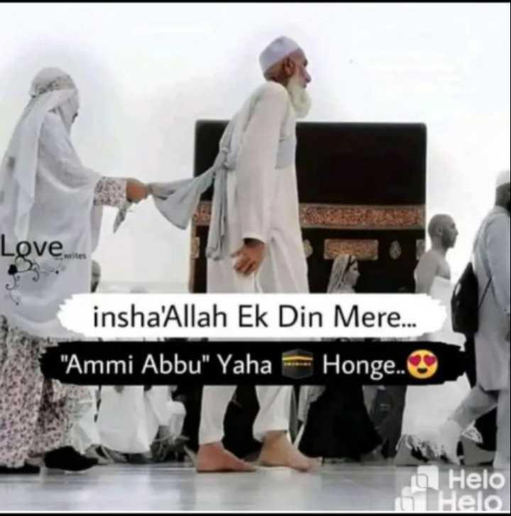 🤝रिश्ते - Love insha ' Allah Ek Din Mere . . . Ammi Abbu Yaha Honge . . 0 - ShareChat