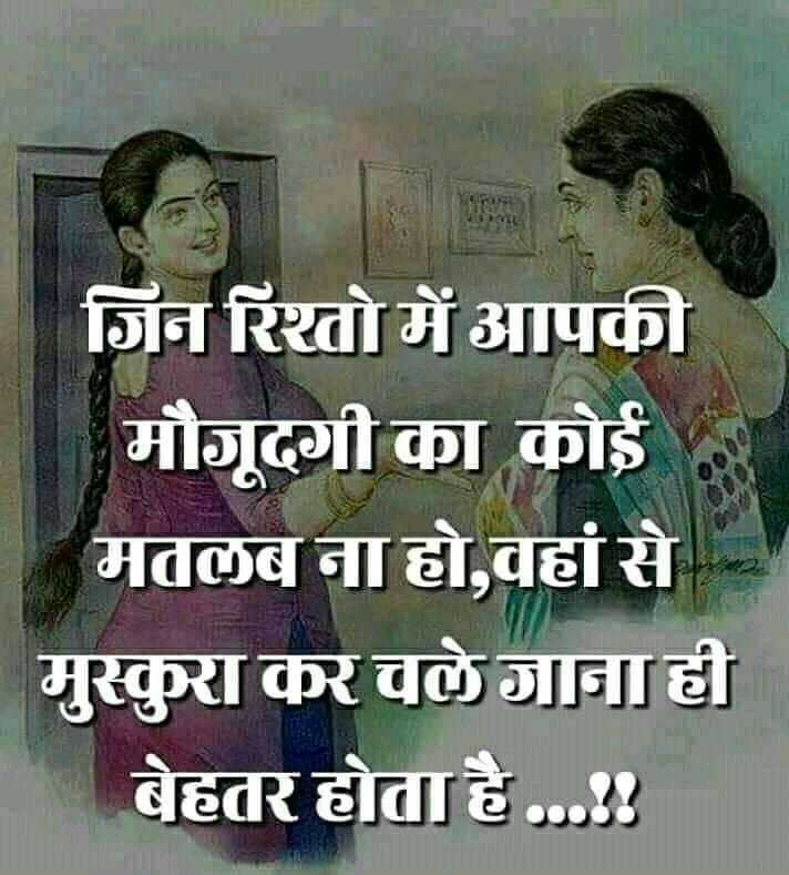 🤝रिश्ते - जिन रिश्तो में आपकी मौजूदगी का कोई . मतलब ना हो , वहां से मुस्कुरा कर चले जानाही बेहतर होता है . . . ? - ShareChat