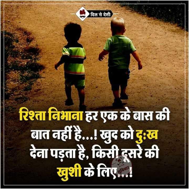 🤝रिश्ते - an दिल से देशी रिश्ता निभाना हर एक के बास की बात नहीं है . . . ! खुद को दुःख देना पड़ता है , किसी दूसरे की खुशी के लिए . . . ! - ShareChat