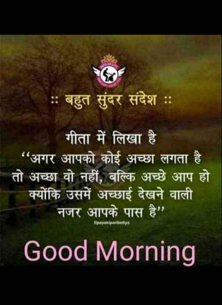 """🤝रिश्ते - : : बहुत सुंदर संदेश : : गीता में लिखा है """" अगर आपको कोई अच्छा लगता है तो अच्छा वो नहीं , बल्कि अच्छे आप हो क्योंकि उसमें अच्छाई देखने वाली नजर आपके पास है fipapakiparibetiya Good Morning - ShareChat"""