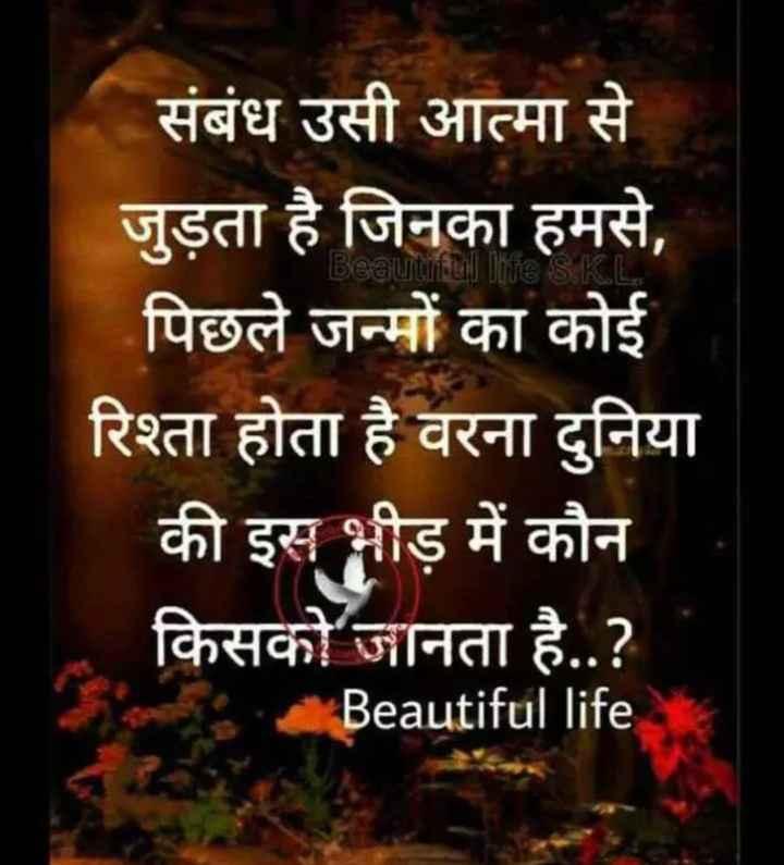 🤝रिश्ते - Beautiful I TE S KL संबंध उसी आत्मा से जुड़ता है जिनका हमसे , पिछले जन्मों का कोई रिश्ता होता है वरना दुनिया की इस भीड़ में कौन किसको जानता है . . ? So Beautiful life a - ShareChat