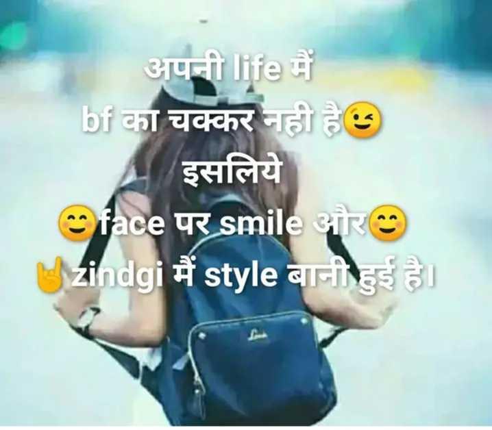 🤝रिश्ते - अपनी life मैं bf का चक्कर नही है इसलिये Gface पर smile और | zindgi k style बानी हुई है । Ja - ShareChat