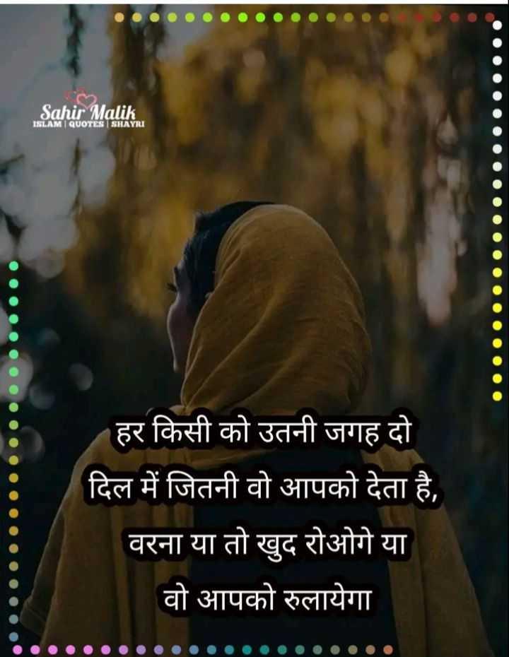🤝रिश्ते - . . . . . . . . . . . . Sahir Malik ISLAM QUOTES SHAYRI . . . . . . . . . . . . . . . . . . . . . . . . हर किसी को उतनी जगह दो । दिल में जितनी वो आपको देता है , वरना या तो खुद रोओगे या वो आपको रुलायेगा . - ShareChat