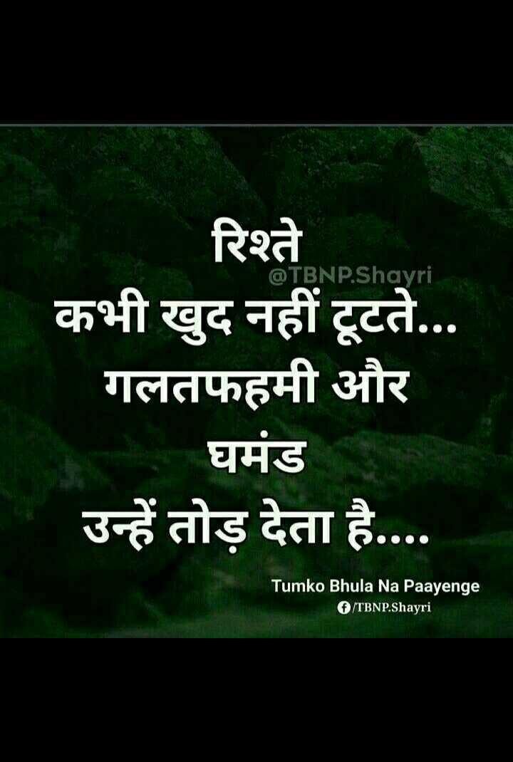 🤝रिश्ते - I @ TBNP . Shayri रिश्ते कभी खुद नहीं टूटते . . . गलतफहमी और घमंड उन्हें तोड़ देता है . . . . Tumko Bhula Na Paayenge O / TBNP . Shayri - ShareChat