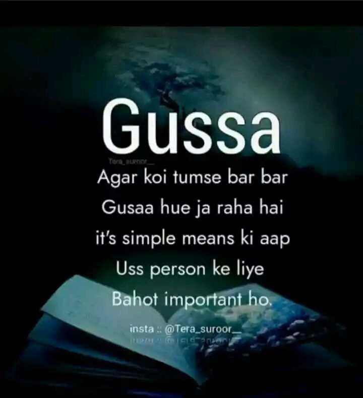 🤝रिश्ते - Gussa Agar koi tumse bar bar Gusaa hue ja raha hai it ' s simple means ki aap Uss person ke liye Bahot important ho . insta : @ Tera _ suroor HIDAS - ShareChat