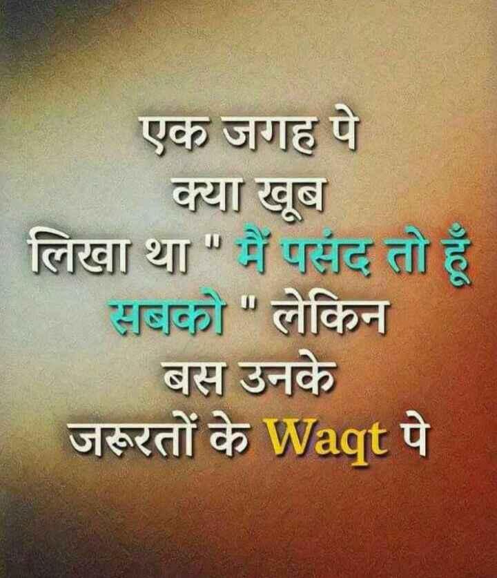 🤝रिश्ते - एक जगह पे क्या खूब लिखा था मैं पसंद तो हूँ सबको लेकिन बस उनके जरूरतों के Waqt पे anm - ShareChat