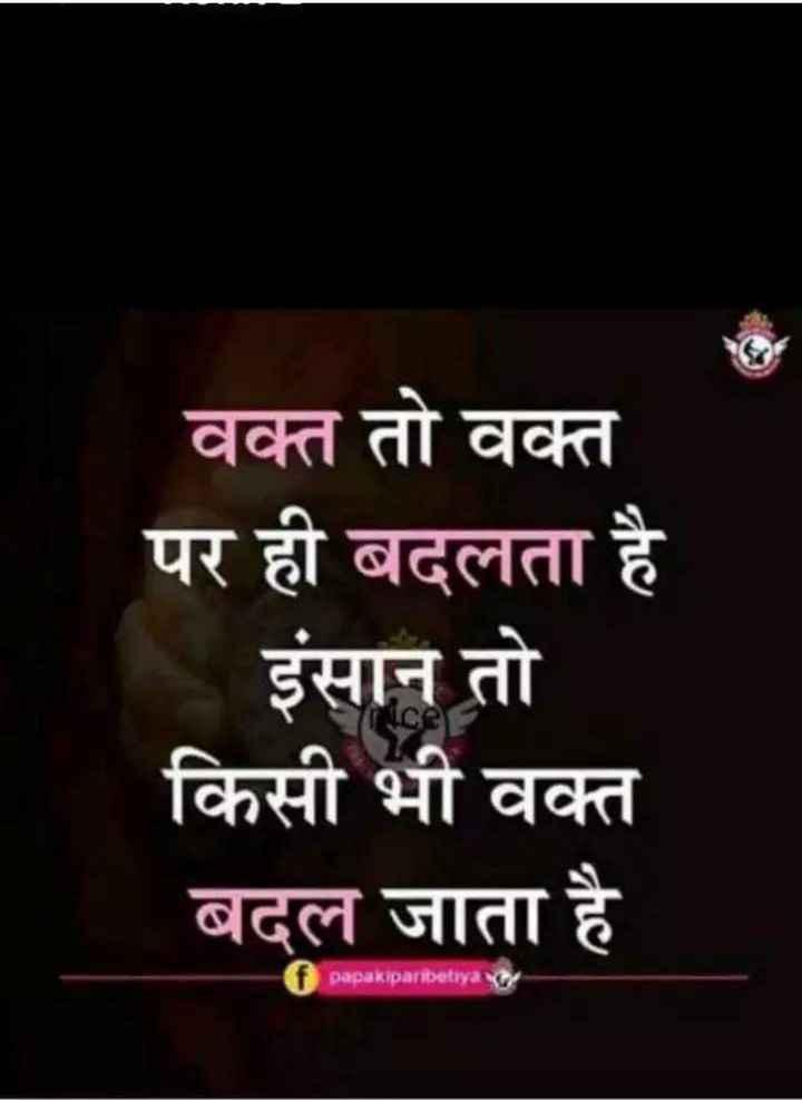 🤝रिश्ते - वक्त तो वक्त पर ही बदलता है इंसान तो किसी भी वक्त बदल जाता है papakiparibetiyan - ShareChat