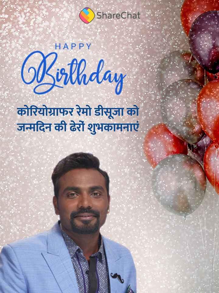🎂रेमो डीसूजा स्पेशल - ( ShareChat : • HAPPY Birthday कोरियोग्राफर रेमो डीसूजा को जन्मदिन की ढेरों शुभकामनाएं , - ShareChat