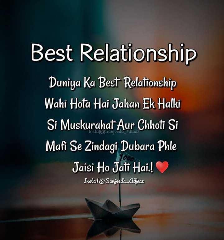 🙄 रेस्क्यू जूलियट - Best Relationship Duniya Ka Best Relationship Wahi Hota Hai Jahan Ek Halki Si Muskurahat Aur Chhoti Si Mafi Se Zindagi Dubara Phle Jaisi Ho Jati Hai . ! @ Sanjeeda _ Alltag Instal @ Sanjeedaalfaaz - ShareChat