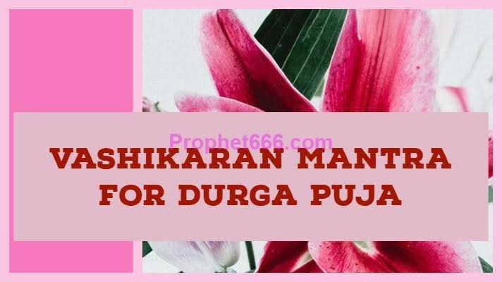 🙄 रेस्क्यू जूलियट - Prophet666 . 6 VASHIKARAN MANTRA FOR DURGA PUJA - ShareChat