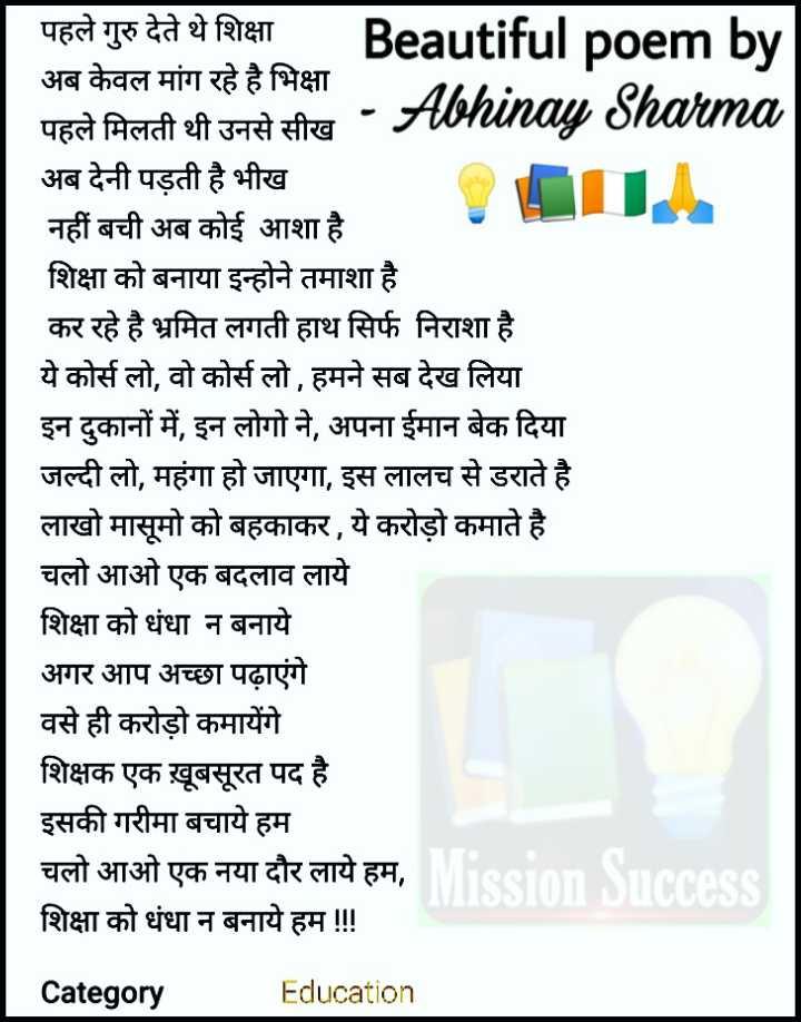 😏 रोचक तथ्य - पहले गुरु देते थे शिक्षा Beautiful poem by अब केवल मांग रहे है भिक्षा पहले मिलती थी उनसे सीख • Achinay Sharma अब देनी पड़ती है भीख नहीं बची अब कोई आशा है शिक्षा को बनाया इन्होने तमाशा है कर रहे है भ्रमित लगती हाथ सिर्फ निराशा है ये कोर्स लो , वो कोर्स लो , हमने सब देख लिया इन दुकानों में , इन लोगो ने , अपना ईमान बेक दिया जल्दी लो , महंगा हो जाएगा , इस लालच से डराते है लाखो मासूमो को बहकाकर , ये करोड़ो कमाते है चलो आओ एक बदलाव लाये शिक्षा को धंधा न बनाये अगर आप अच्छा पढ़ाएंगे वसे ही करोड़ो कमायेंगे शिक्षक एक खूबसूरत पद है इसकी गरीमा बचाये हम चलो आओ एक नया दौर लाये हम , ssion Success शिक्षा को धंधा न बनाये हम ! ! ! Category Education - ShareChat
