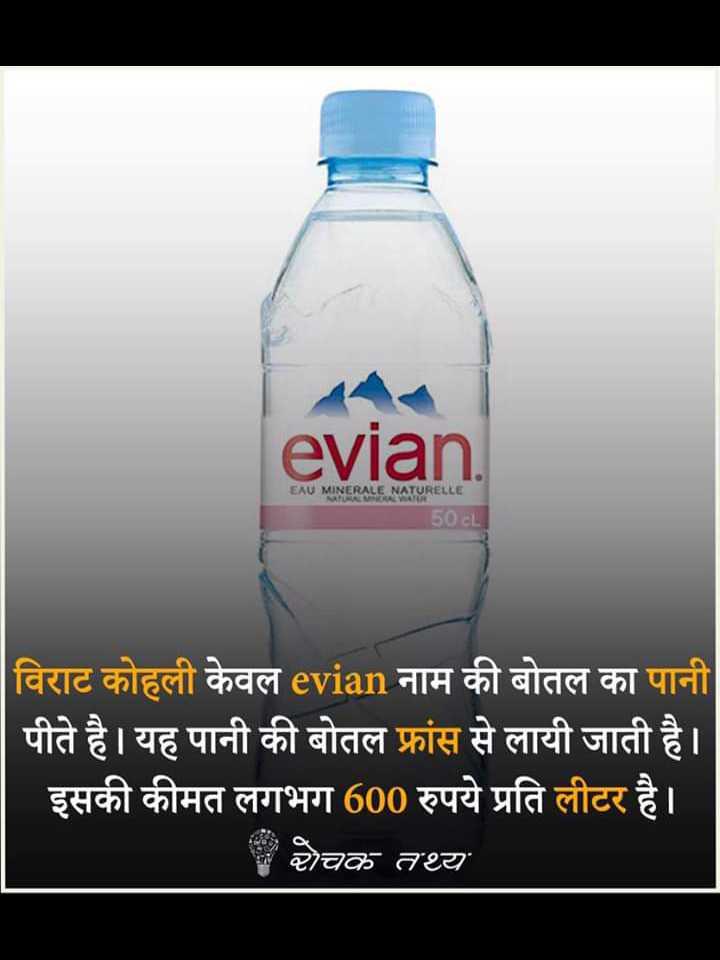 😏 रोचक तथ्य - evian . EAU MINERALE NATURELLE NATU R AL WATER 50cL विराट कोहली केवल evian नाम की बोतल का पानी | पीते है । यह पानी की बोतल फ्रांस से लायी जाती है । इसकी कीमत लगभग 600 रुपये प्रति लीटर है । रोचक तथ्य - ShareChat