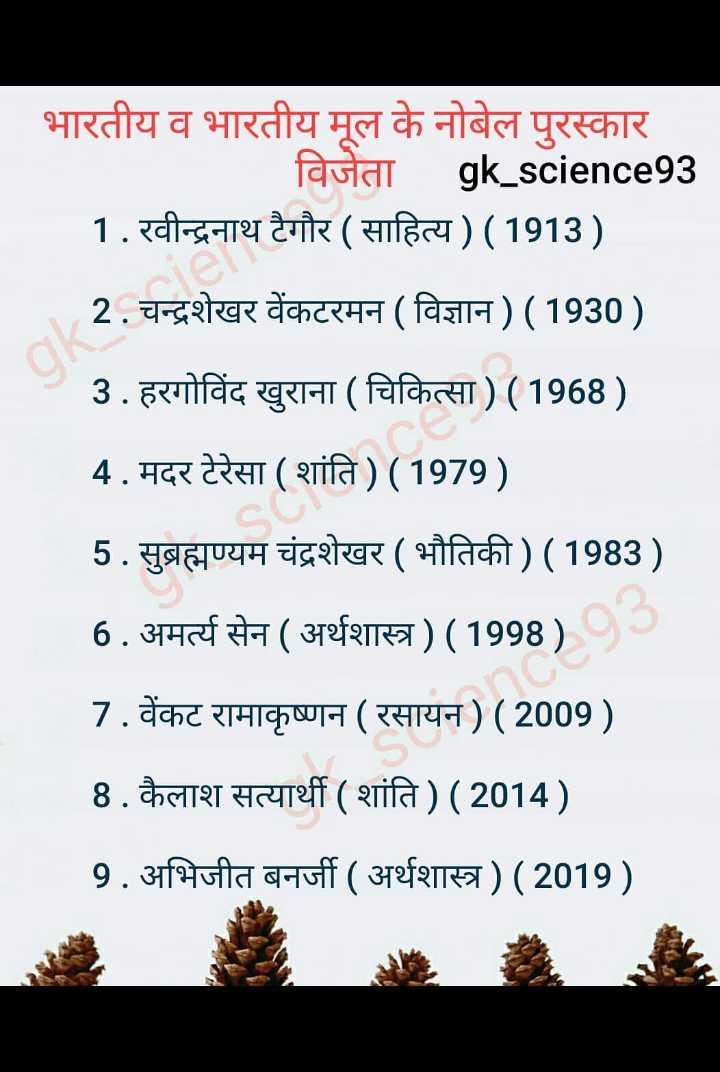 😏 रोचक तथ्य - भारतीय व भारतीय मूल के नोबेल पुरस्कार fantal gk _ science93 1 . रवीन्द्रनाथ टैगौर ( साहित्य ) ( 1913 ) 2 . चन्द्रशेखर वेंकटरमन ( विज्ञान ) ( 1930 ) 3 . हरगोविंद खुराना ( चिकित्सा ) ( 1968 ) 4 . मदर टेरेसा ( शांति ) ( 1979 ) 5 . सुब्रह्मण्यम चंद्रशेखर ( भौतिकी ) ( 1983 ) 6 . अमर्त्य सेन ( अर्थशास्त्र ) ( 1998 ) 7 . वेंकट रामाकृष्णन ( रसायन ) ( 2009 ) 8 . कैलाश सत्यार्थी ( शांति ) ( 2014 ) 9 . अभिजीत बनर्जी ( अर्थशास्त्र ) ( 2019 ) - ShareChat