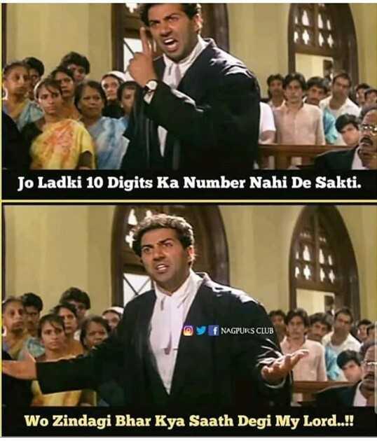 😏 रोचक तथ्य - Jo Ladki 10 Digits Ka Number Nahi De Sakti . my f NAGPURS CLUB Wo Zindagi Bhar Kya Saath Degi My Lord . . . ! ! - ShareChat
