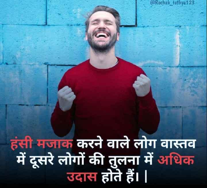 😏 रोचक तथ्य - @ Rochak _ tathya123 हंसी मजाक करने वाले लोग वास्तव में दूसरे लोगों की तुलना में अधिक उदास होते हैं । । - ShareChat