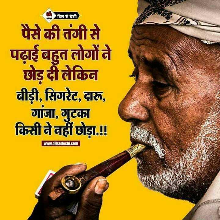 😏 रोचक तथ्य - दिल देशी पैसे की तंगी से पढाई बहुत लोगों ने छोड़ दी लेकिन बीड़ी , सिगरेट , दारू , गांजा , गुटका किसी ने नहीं छोड़ा . ! ! www . dilsedeshi . com - ShareChat