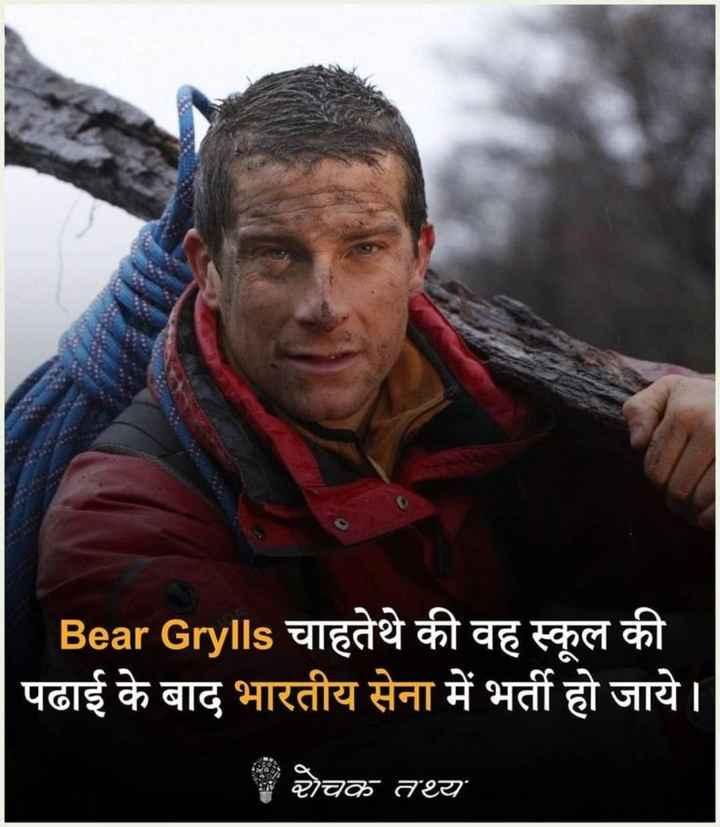 😏 रोचक तथ्य - Bear Grylls चाहतेथे की वह स्कूल की | पढाई के बाद भारतीय सेना में भर्ती हो जाये । ਦਾਦਲ ਇਹ - ShareChat