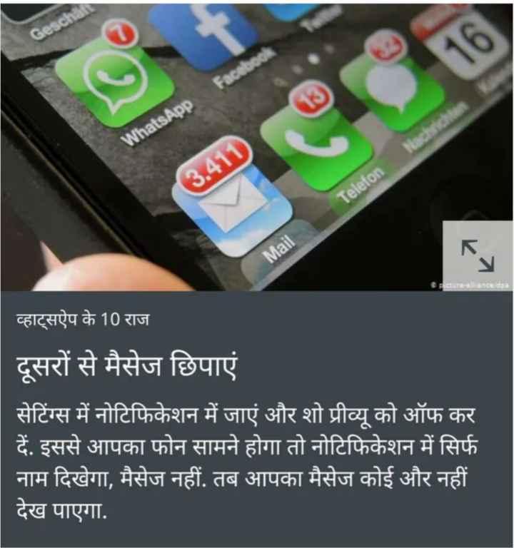 😏 रोचक तथ्य - WhatsApp 3 . 411 Telefon Mail e picture - alliance / dpa व्हाट्सऐप के 10 राज दूसरों से मैसेज छिपाएं सेटिंग्स में नोटिफिकेशन में जाएं और शो प्रीव्यू को ऑफ कर दें . इससे आपका फोन सामने होगा तो नोटिफिकेशन में सिर्फ नाम दिखेगा , मैसेज नहीं . तब आपका मैसेज कोई और नहीं देख पाएगा . - ShareChat