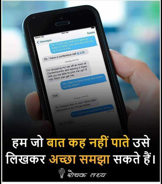 😏 रोचक तथ्य - Details HI - TE < Messages Ok , I ' ll call you when I ' m getting ready to head over and can pick you uplyou ' re free . Ok . I have a conference call at 4 : 30 . Monday 8 . 00 AM I ' m dropping my car off at noon at Contemporary and leaving it there . Will you be able to pick me up ? not , Mom can get me . Yes . Want to have lunch and check out the office ? Yea ! An Amazon box in your name was delivered to our house today . It ' s cups mom wanted for Jimmy . ok Thanks हम जो बात कह नहीं पाते उसे लिखकर अच्छा समझा सकते हैं । रोचक तथ्य - ShareChat