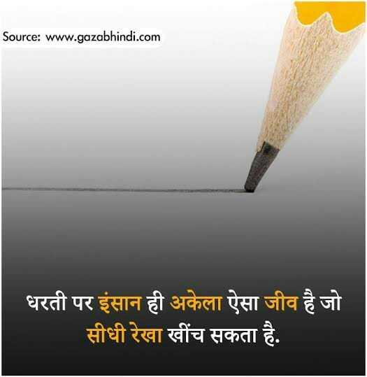😏 रोचक तथ्य - Source : www . gazabhindi . com धरती पर इंसान ही अकेला ऐसा जीव है जो सीधी रेखा खींच सकता है . - ShareChat
