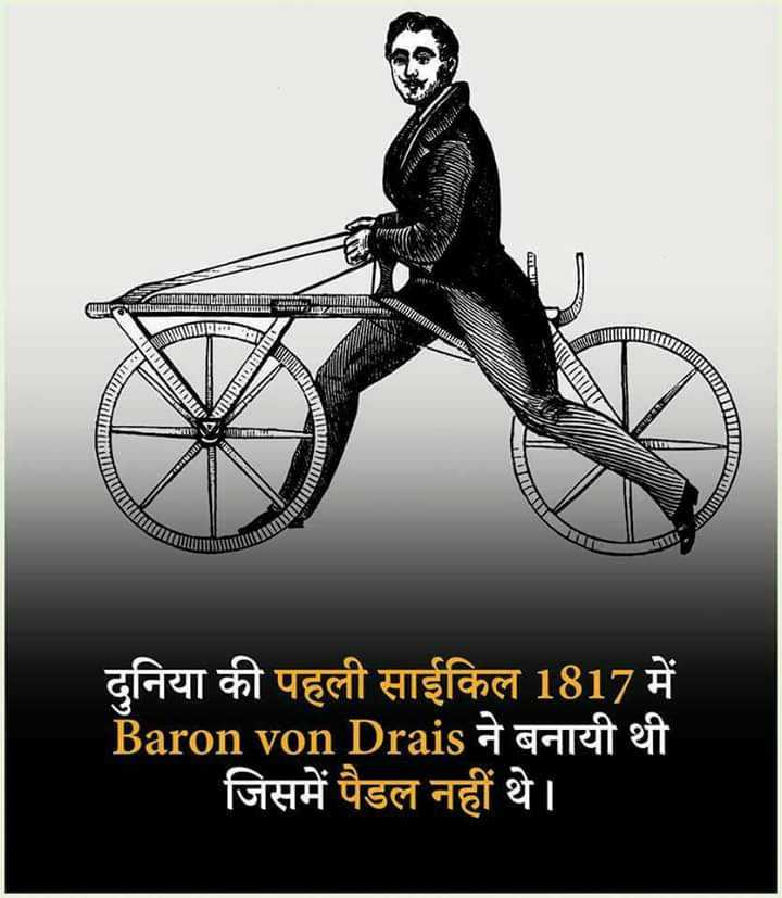 😏 रोचक तथ्य - IIIIII IIIIIIIIII . 1111111111111111111111 TITrum 4 | III । । । MALI ! ' ' GIL 11 IlliuI 4131 दुनिया की पहली साईकिल 1817 में ' Baron von Drais ने बनायी थी जिसमें पैडल नहीं थे । - ShareChat