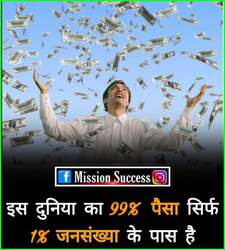 😏 रोचक तथ्य - f SS f Mission Success इस दुनिया का 998 पैसा सिर्फ 18 जनसंख्या के पास है । - ShareChat