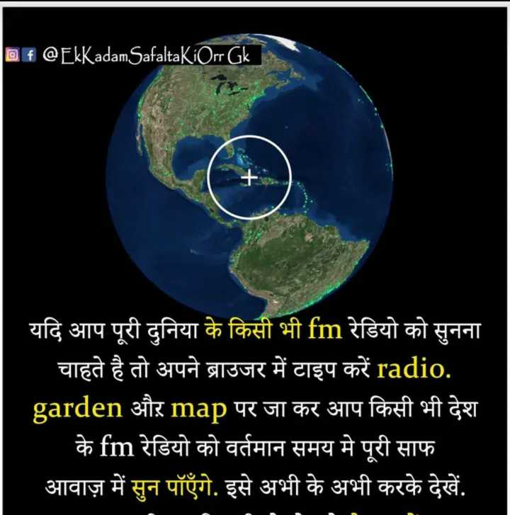 😏 रोचक तथ्य - a f @ EkKadamSafaltaKiOrr Gk यदि आप पूरी दुनिया के किसी भी fm रेडियो को सुनना चाहते है तो अपने ब्राउजर में टाइप करें radio . garden और map पर जा कर आप किसी भी देश _ _ के fm रेडियो को वर्तमान समय मे पूरी साफ आवाज़ में सुन पाएँगे . इसे अभी के अभी करके देखें . - ShareChat