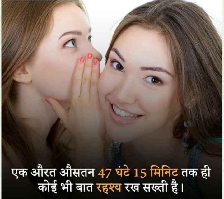 😏 रोचक तथ्य - एक औरत औसतन 47 घंटे 15 मिनिट तक ही _ _ _ कोई भी बात रहश्य रख सख्ती है । - ShareChat