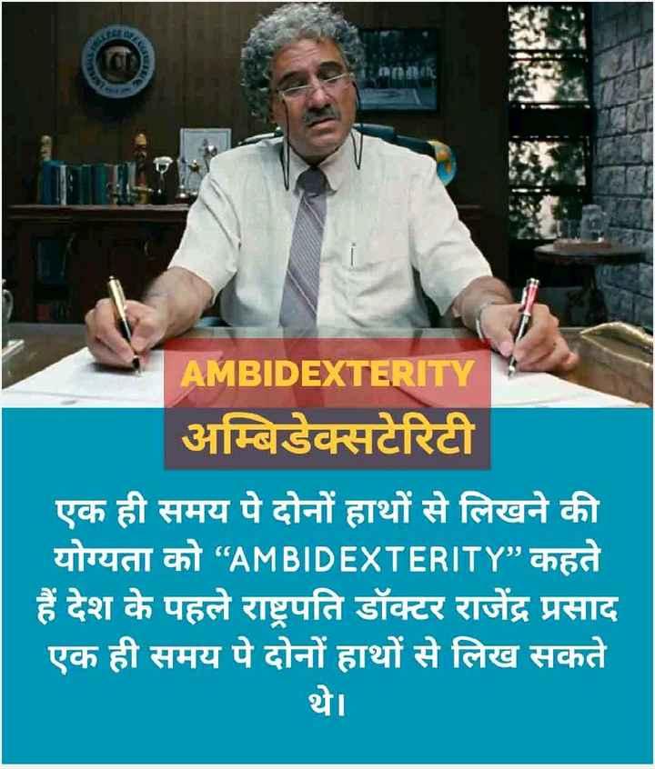 """😏 रोचक तथ्य - AMBIDEXTERITY अम्बिडेक्सटेरिटी एक ही समय पे दोनों हाथों से लिखने की योग्यता को """" AMBIDEXTERITY कहते हैं देश के पहले राष्ट्रपति डॉक्टर राजेंद्र प्रसाद एक ही समय पे दोनों हाथों से लिख सकते थे । - ShareChat"""