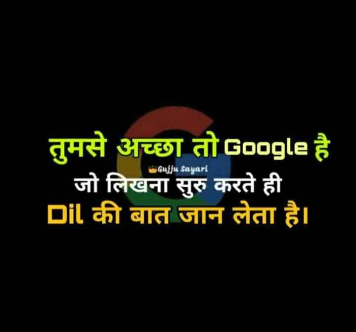 😏 रोचक तथ्य - Gujju Sayari तुमसे अच्छा तो Google है जो लिखना सुरु करते ही Dil की बात जान लेता है । - ShareChat