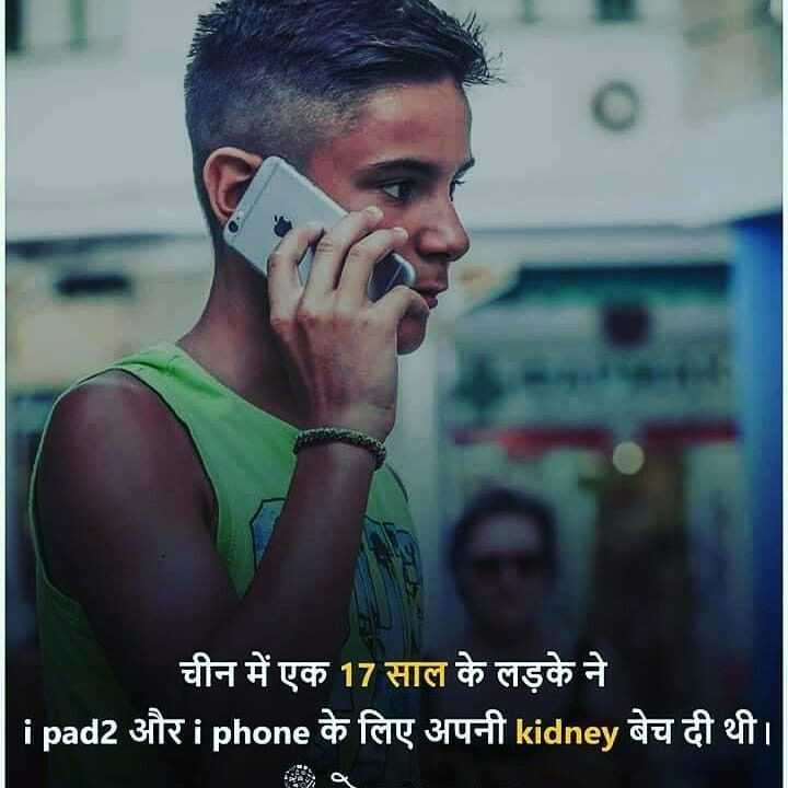 😏 रोचक तथ्य - चीन में एक 17 साल के लड़के ने   ipad2 और i phone के लिए अपनी kidney बेच दी थी । - ShareChat