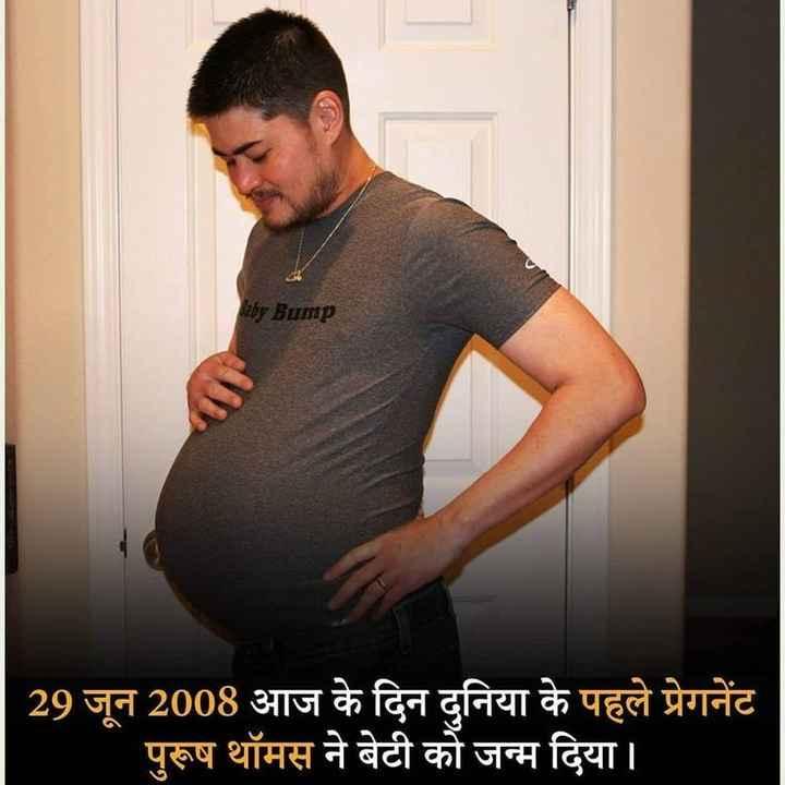 😏 रोचक तथ्य - Jaby Bump 29 जून 2008 आज के दिन दुनिया के पहले प्रेगनेंट पुरूष थॉमस ने बेटी को जन्म दिया । - ShareChat