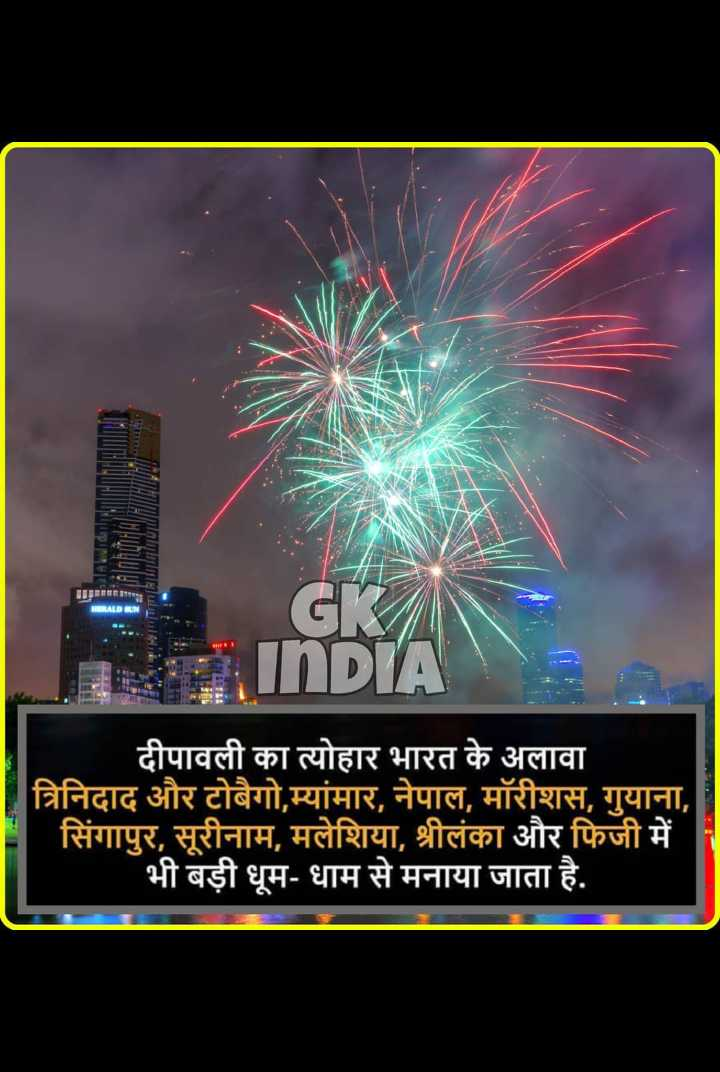 😏 रोचक तथ्य - दीपावली का त्योहार भारत के अलावा त्रिनिदाद और टोबैगो , म्यांमार , नेपाल , मॉरीशस , गुयाना , सिंगापुर , सूरीनाम , मलेशिया , श्रीलंका और फिजी में भी बड़ी धूम - धाम से मनाया जाता है . - ShareChat