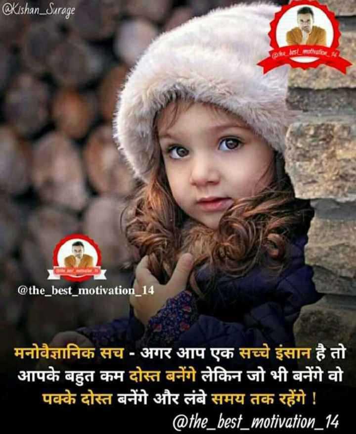 😏 रोचक तथ्य - @ Kishan _ Surage Akelastmthulorat @ the _ best _ motivation _ 14 मनोवैज्ञानिक सच - अगर आप एक सच्चे इंसान है तो आपके बहुत कम दोस्त बनेंगे लेकिन जो भी बनेंगे वो पक्के दोस्त बनेंगे और लंबे समय तक रहेंगे ! @ the _ best _ motivation _ 14 - ShareChat