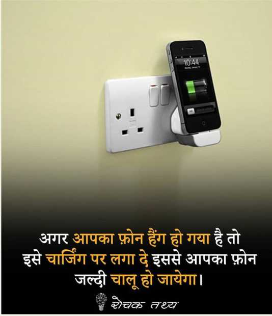 😏 रोचक तथ्य - अगर आपका फ़ोन हैंग हो गया है तो इसे चार्जिंग पर लगा दे इससे आपका फ़ोन जल्दी चालू हो जायेगा । रोचक तथ्य - ShareChat