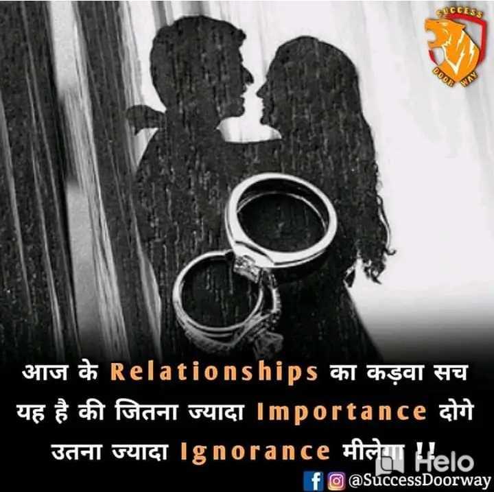 😉रोचक तथ्य - आज के Relationships का कड़वा सच - यह है की जितना ज्यादा Importance दोगे उतना ज्यादा Ignorance मीलेगा f @ SuccessDoorway - ShareChat