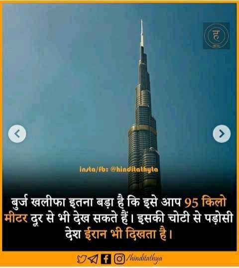 😏 रोचक तथ्य - insta / fb : @ hinditathyta बुर्ज खलीफा इतना बड़ा है कि इसे आप 95 किलो मीटर दूर से भी देख सकते हैं । इसकी चोटी से पड़ोसी देश ईरान भी दिखता है । MfO / hinditathya - ShareChat
