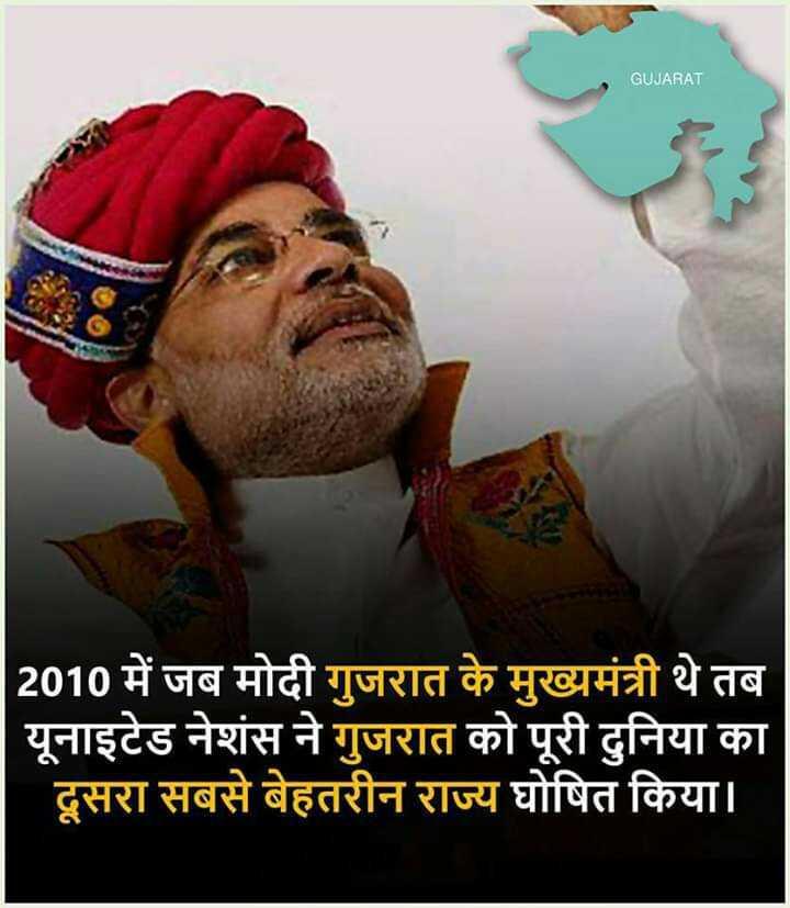 😏 रोचक तथ्य - GUJARAT 2010 में जब मोदी गुजरात के मुख्यमंत्री थे तब यूनाइटेड नेशंस ने गुजरात को पूरी दुनिया का दूसरा सबसे बेहतरीन राज्य घोषित किया । - ShareChat