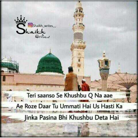 रोज़ेदार - Shaikh _ writes _ _ Uhaikh Writes Teri saanso Se Khushbu Q Na aae Ae Roze Daar Tu Ummati Hai Us Hasti ka Jinka Pasina Bhi Khushbu Deta Hai - ShareChat