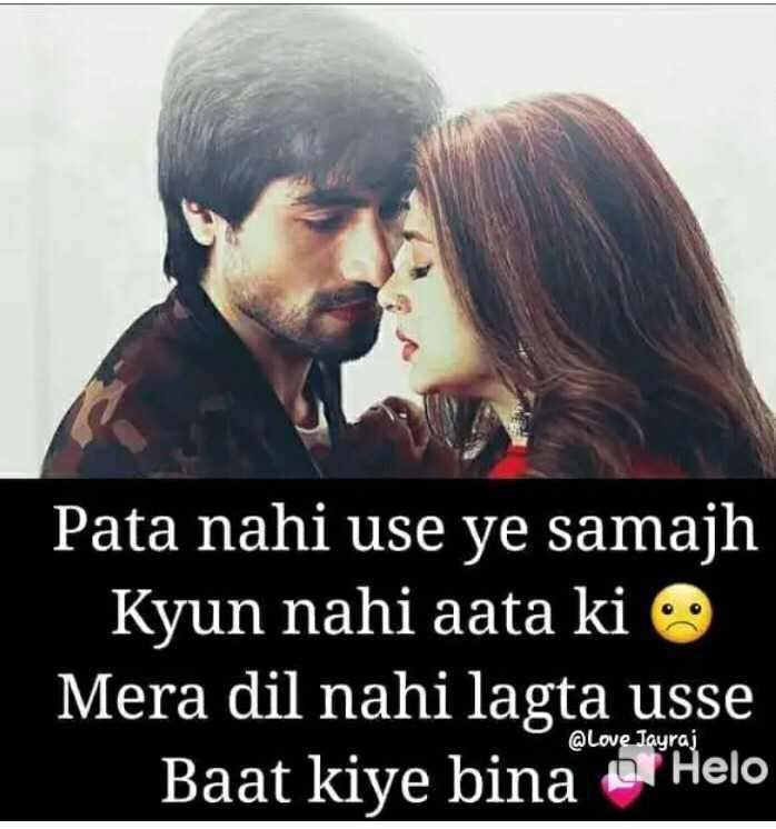 🎶 रोमांटिक गाने - Pata nahi use ye samajh Kyun nahi aata ki Mera dil nahi lagta usse Baat kiye bina u @ Love Jayraj - ShareChat