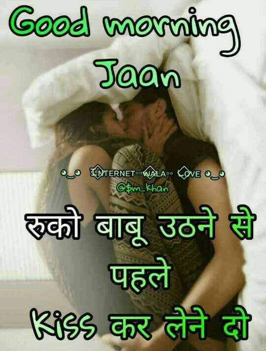 🎶 रोमांटिक गाने - Good morning Jaan 00 ENTERNETIONALA KOVE O _ O @ $ m _ Khan रूको बाबू उठने से पहले RSS कर लेने दो - ShareChat