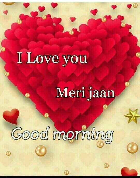🎶 रोमांटिक गाने - I Love you Meri jaan Good morning - ShareChat