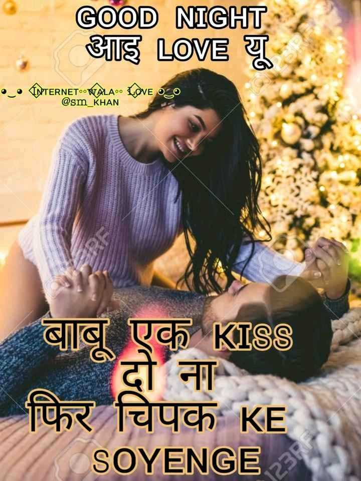 🎶 रोमांटिक गाने - GOOD NIGHT आइ LOVE यू • _ • INTERNET - BALAD . LOve oso @ sm _ KHAN बाबू एक KI फिर चिपक KE SOYENGE - ShareChat