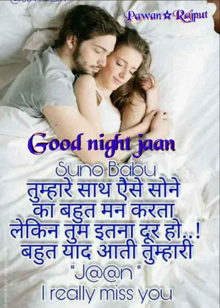 🎶 रोमांटिक गाने - Pawan Rajput Good night jaan Suno Babu तुम्हारे साथ ऐसे सोने का बहुत मन करता लेकिन तुम इतना दूर हो . . ! बहुत याद आती तुम्हारी J @ @ n I really miss you Albertaso00 - ShareChat