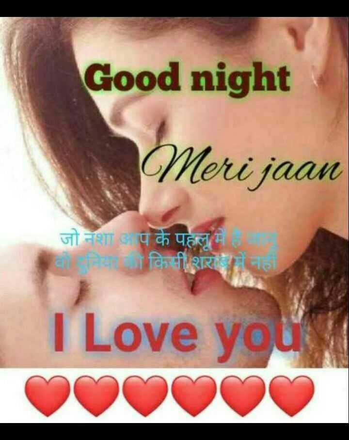 🎶 रोमांटिक गाने - Good night Meri jaan जो नशा जप के पहलू मला निका किसी शराब नहा I Love you OOOOO - ShareChat
