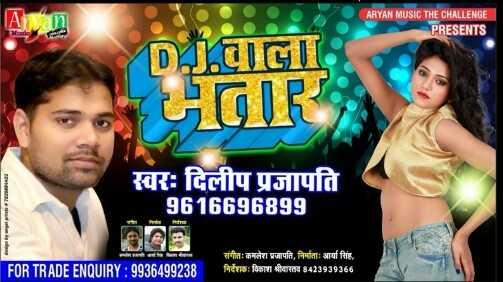 🎶रोमांटिक गाने - Anan ARYAN MUSIC THE CHALLENGE PRESENTS [ DGI GI TUTIR , स्बरः दिलीप प्रजापति 851FREERB FOR TRADE ENQUIRY : 9936499238 संगीतः कमलेश प्रजापति , निर्माताः आर्या सिंह , निर्देशकः विकाश श्रीवास्तव ३423939366 - ShareChat