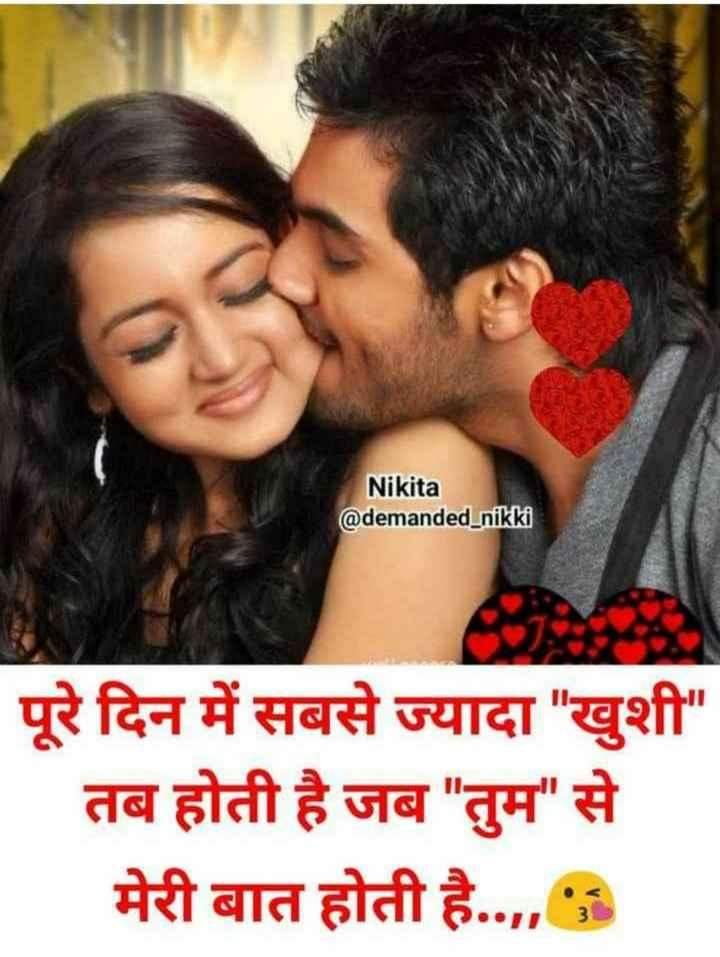 🎶 रोमांटिक गाने - Nikita @ demanded _ nikki पूरे दिन में सबसे ज्यादा खुशी तब होती है जब तुम से मेरी बात होती है . . . , - ShareChat