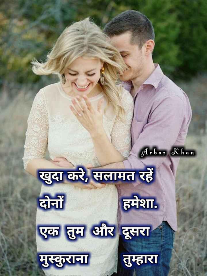 🎶 रोमांटिक गाने - Arbaz Khan खुदा करे , सलामत रहें दोनों हमेशा . एक तुम और दूसरा मुस्कुराना तुम्हारा - ShareChat