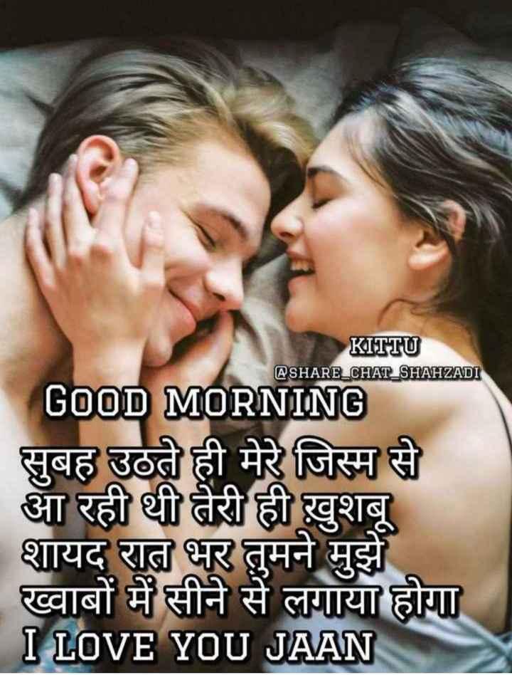🎶 रोमांटिक गाने - KITTU ASHARE _ CHAT _ SHAHZADI GOOD MORNING सुबह उठते ही मेरे जिस्म से आ रही थी तेरी ही खुशबू शायद रात भर तुमने मुझे ख्वाबों में सीने से लगाया होगा I LOVE YOU JAAN - ShareChat